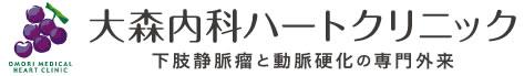 大森内科ハートクリニック